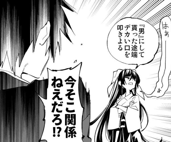 神さまの怨結び 第61話 | 守月史貴/秋田書店