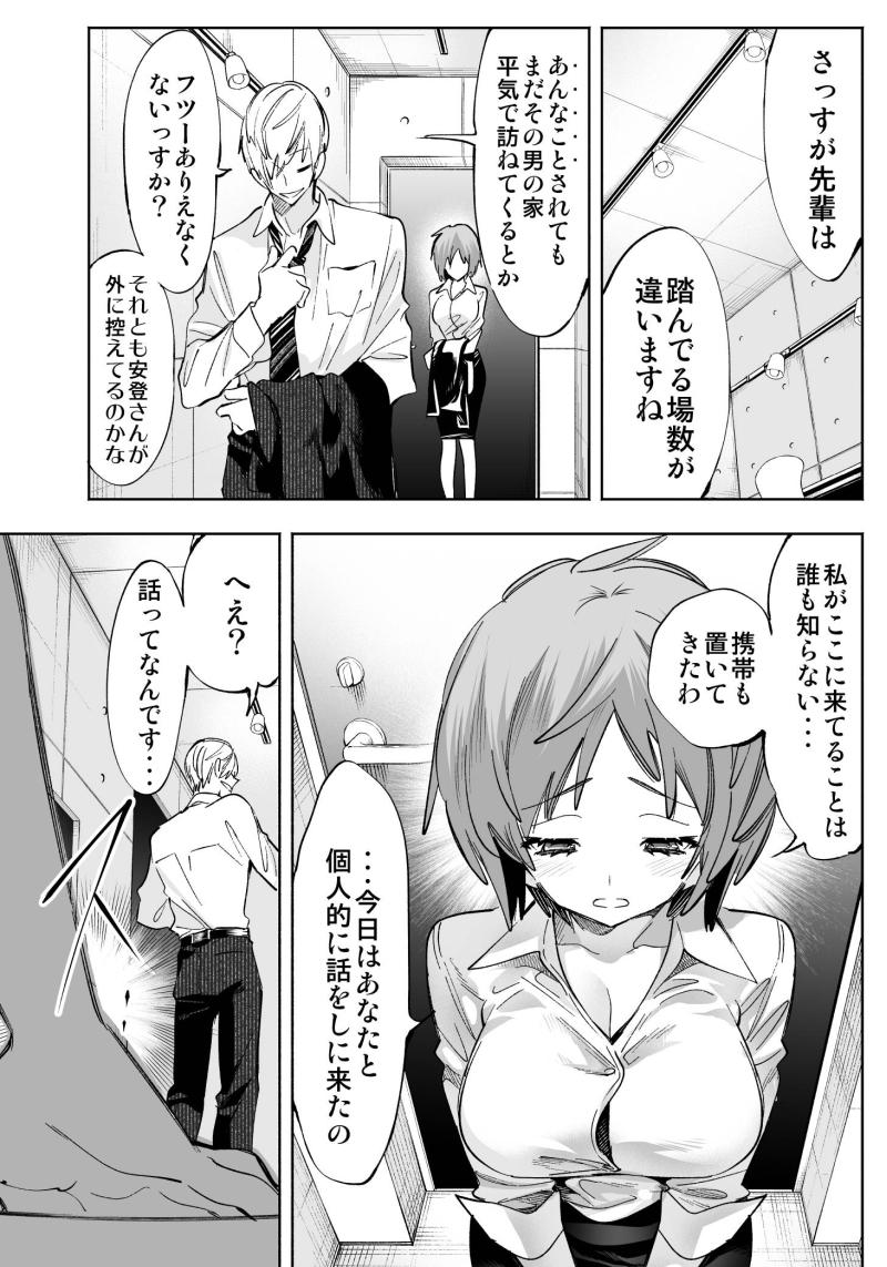 神さまの怨結び 第63話 | 守月史貴/秋田書店