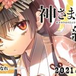 『神さまの怨結び』11巻⛩️ 発売開始 !!