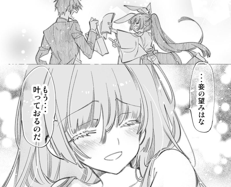 神さまの怨結び 第65話 | 守月史貴/秋田書店