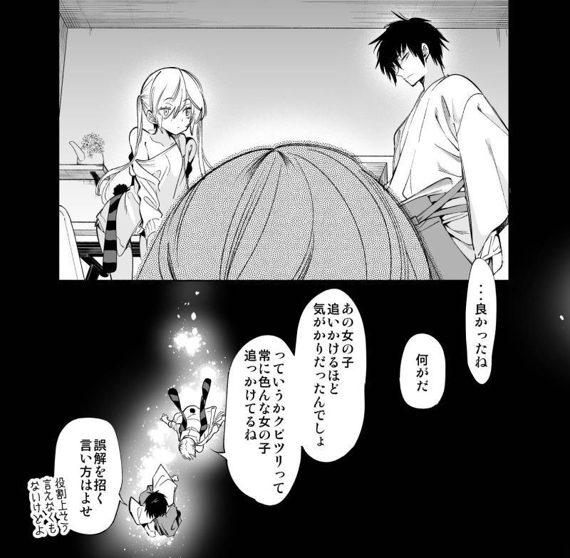 神さまの怨結び 最終話   守月史貴/秋田書店