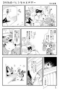提督×大鳳のバレンタイン 1/2