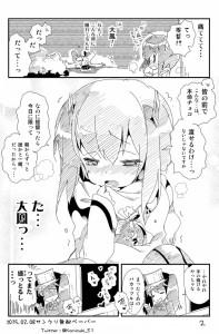 提督×大鳳のバレンタイン 2/2
